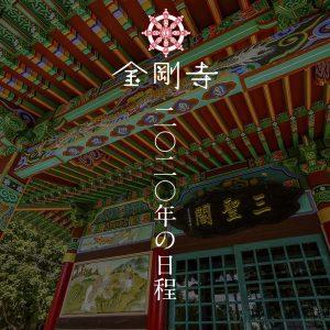 安曇野金剛寺2020年日程表